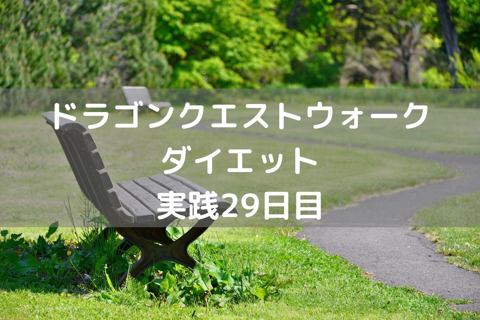 ブラッドハンドのしぐさ解放!! 【DQウォーク実践29日目】