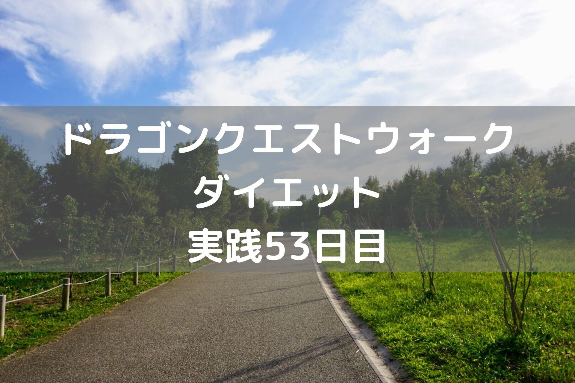 アンドレアルのこころ 出てこねぇ~ 【DQウォーク実践53日目】