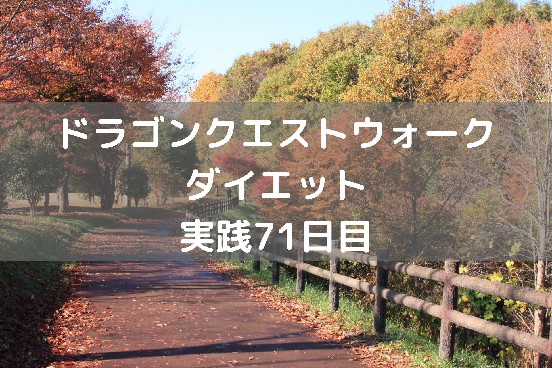 かっちゅうアリ しぐさ開放!! 【DQウォーク実践71日目】