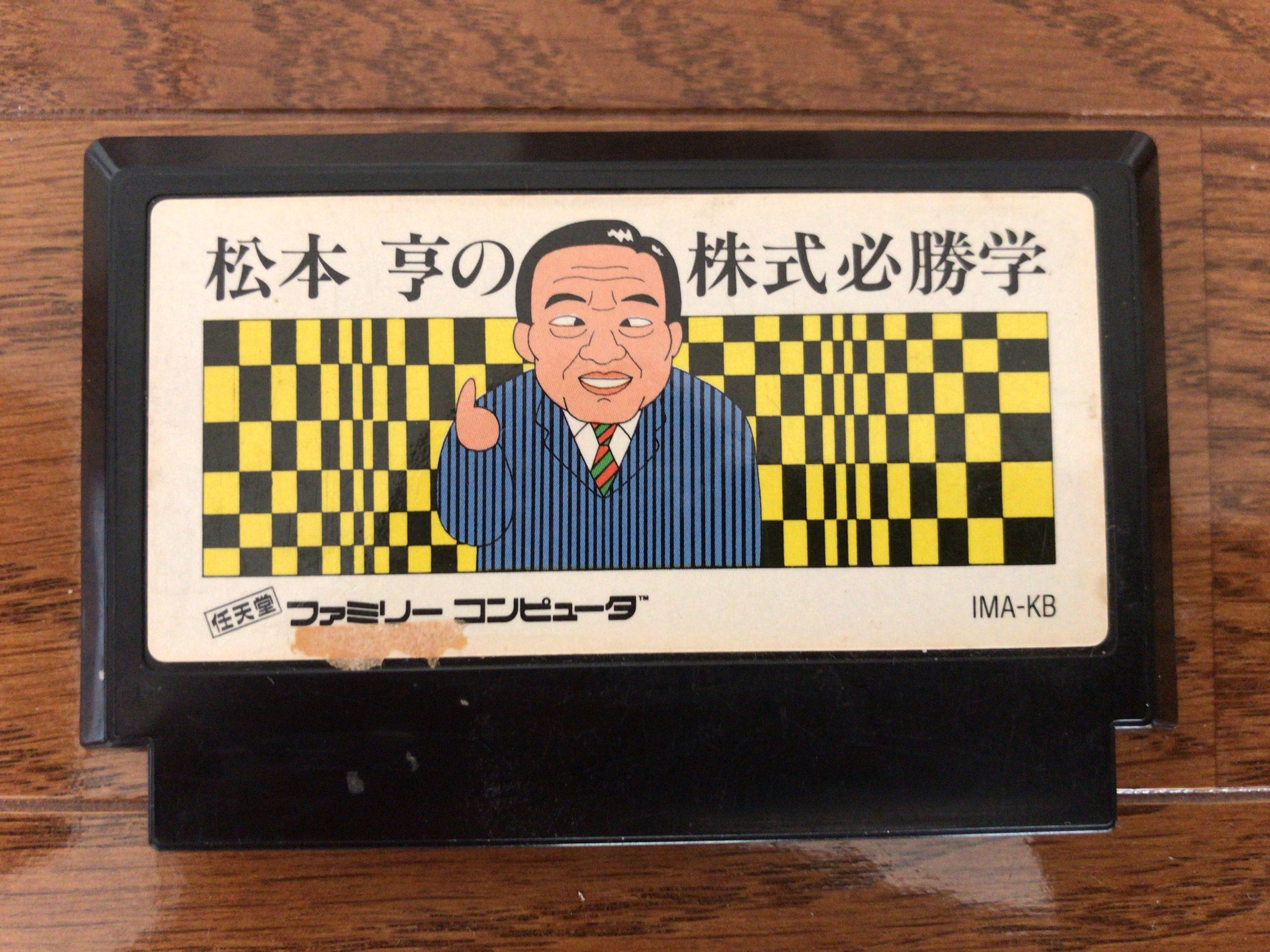 松本亨の株式必勝学のソフトを当時新品で9割引きの980円で購入した